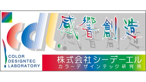 シーデーエルCDL Ltd. Company Profile